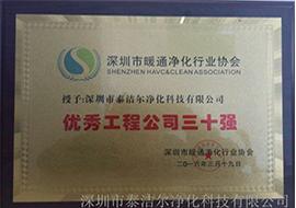 深圳净化安装工程