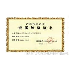 净化工程三级证书